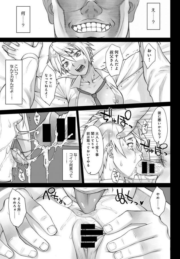 【エロ漫画】幼なじみのボーイッシュな女の子とイラマチオやアナル舐め!【無料 エロ同人】(5)