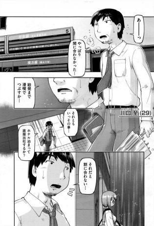 【エロ漫画】サラリーマンの男が制服姿のJCロリを誘いホテルでパイズリやフェラ!【無料 エロ同人】