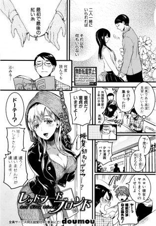 【エロ漫画】ハーフな巨乳外国人の女の子とローションを使いパイズリぶっかけ!【無料 エロ同人】
