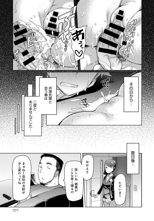 【エロ漫画】妹の陥没乳首な巨乳を揉み手マンクンニから中だししちゃってw【無料 エロ同人】(19)