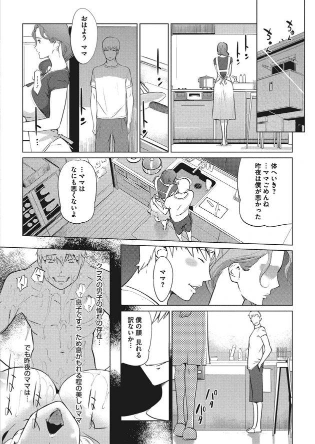 【エロ漫画】巨乳熟女な教育ママと69でクンニやフェラチオで母子近親相姦!【無料 エロ同人】(18)
