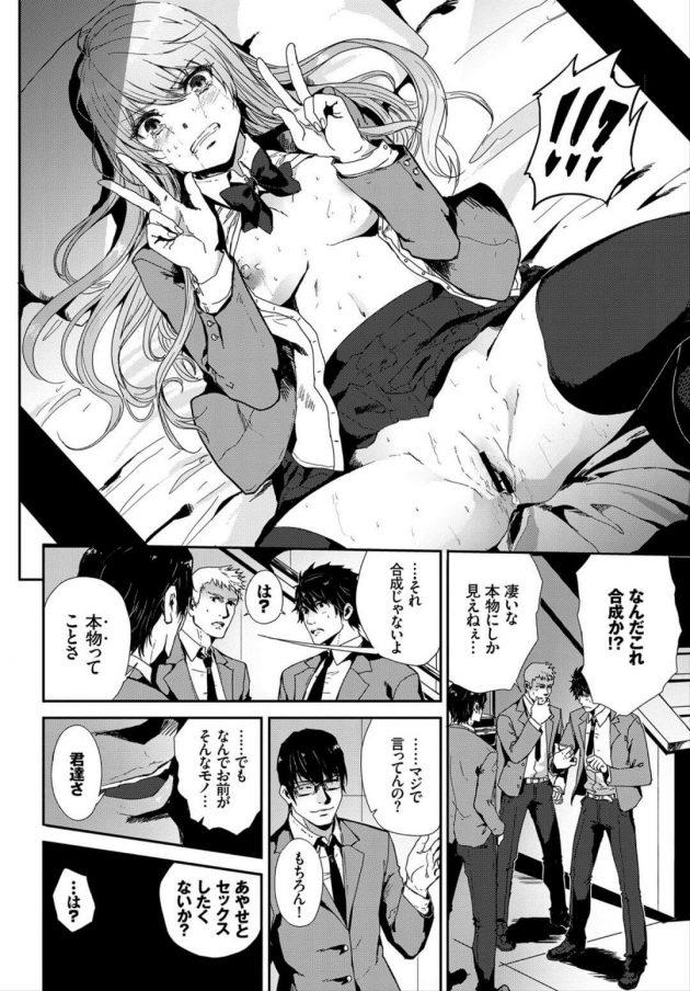 【エロ漫画】生徒会長の先輩JKがハメ撮り写真で脅されローターを使われセクロス展開w【無料 エロ同人】(2)