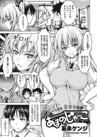 【エロ漫画】制服姿のツンデレJKにパイズリやフェラチオで口内射精!【無料 エロ同人】