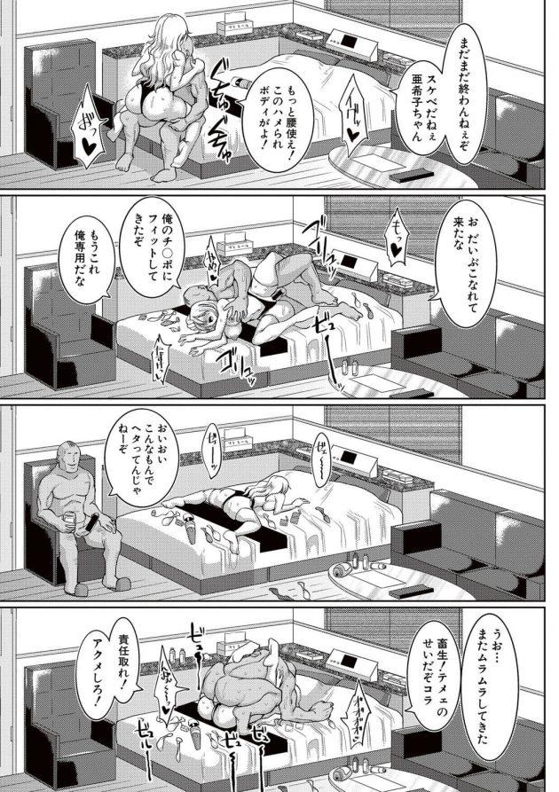 【エロ漫画】白ギャルJKがゴツい男に捕まってしまい何度も中出しセックスで快楽堕ちw【無料 エロ同人】(15)