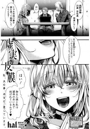 【エロ漫画】ヤンデレな巨乳人妻がアナルを責められるながらセックスしてるぞ!【無料 エロ同人】