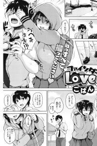 【エロ漫画】巨乳JKが野外青姦中出しセックスで絶頂!【無料 エロ同人】