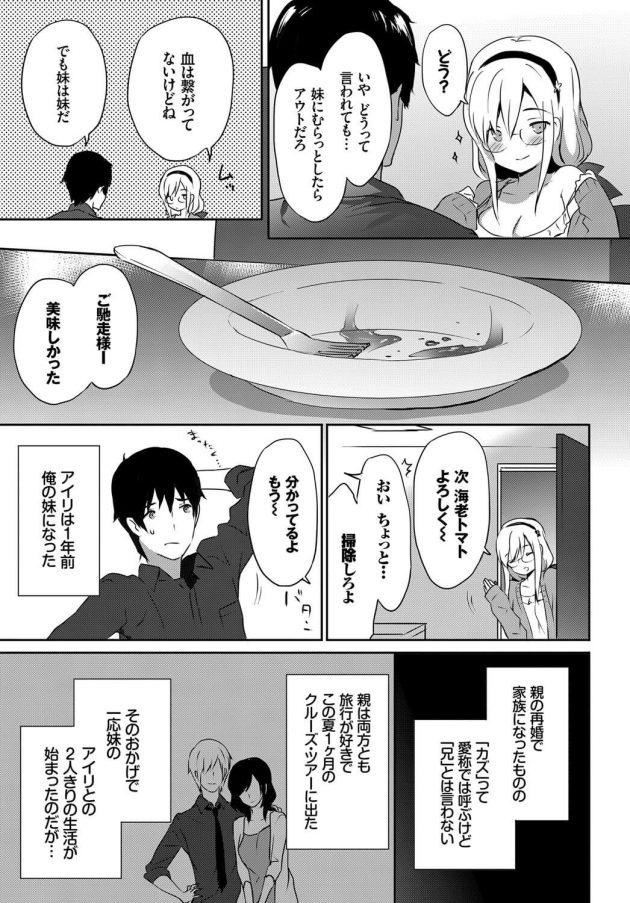 【エロ漫画】巨乳眼鏡っ子な彼女がエロ漫画を書いてるのを見てしまいw【無料 エロ同人】(7)