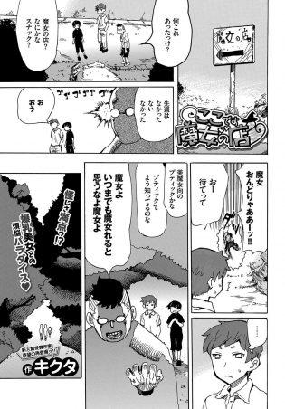 【エロ漫画】巨乳お姉さんに魔女とでぶっかけから4P2穴中出しセックス【無料 エロ同人】