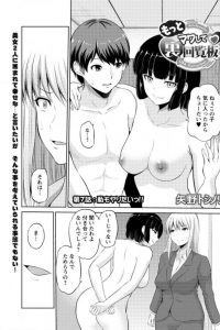 【エロ漫画】裏回覧板というシステムのあるマンションで巨乳OLに誘われセックス!【無料 エロ同人】
