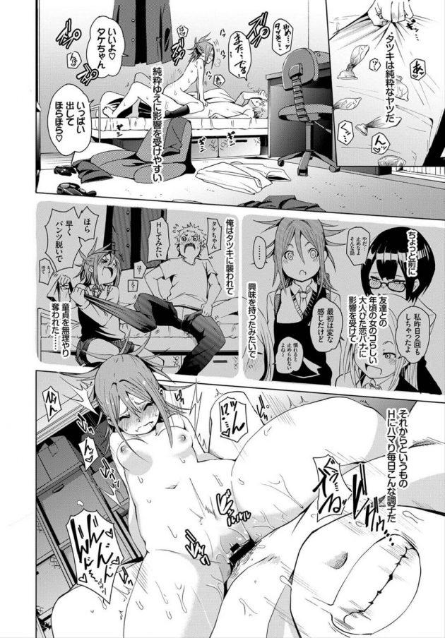 【エロ漫画】ボクっ娘JKに電マを使い快楽責めをし潮吹きさせるぞ!【無料 エロ同人】(2)