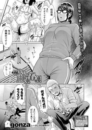 【エロ漫画】エロ動画を見ていた男子が眼鏡っ子な女教師に見つかりエロ展開w【無料 エロ同人】