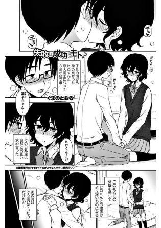 【エロ漫画】幼なじみの男子とクンニからローションを使いイチャラブセックス【無料 エロ同人】