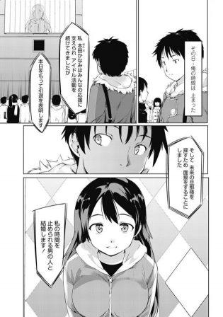 【エロ漫画】アイドルの女の子が時間停止能力を使い着衣ハメ中出しセックス!【無料 エロ同人】
