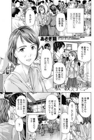 【エロ漫画】同窓会で教育実習をやってきた彼とイチャラブ中出しセックス!【無料 エロ同人】