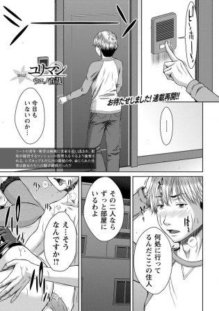 【エロ漫画】ボンデージ姿でディルドを使いSMプレイするカップルに巻き込まれ3P中出し!【無料 エロ同人】
