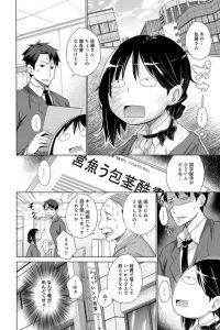 【エロ漫画】彼氏にフラた同僚の巨乳OLから酔っ払った勢いで誘われセックスしちゃうぞ!【無料 エロ同人】