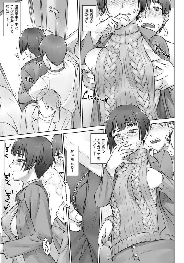 【エロ漫画】電車の中でよく見かける巨乳お姉さんに何でもしていいと言われるぞ!【無料 エロ同人】(11)