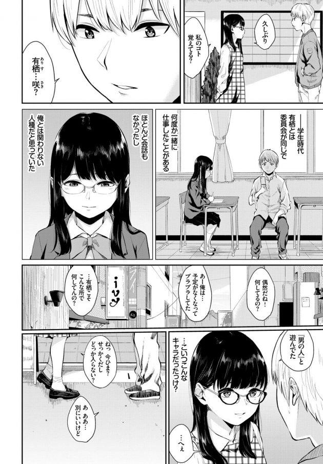 【エロ漫画】ラブホテルから出てきた学生時代の同級生の彼女と再会しそのままラブホテルにw【無料 エロ同人】(2)