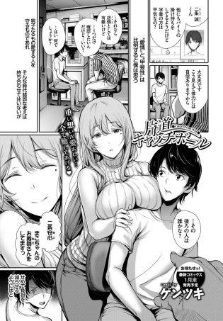 【エロ漫画】巨乳な義姉に抱き着かれ勃起してしまいバックで姉弟近親相姦イチャラブ中出し!【無料 エロ同人】