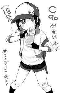 【エロ同人誌】携帯電話のアプリで遊んでいるロリ娘に声を掛けそのまま公園で手コキフェラしてもらうぞ!【無料 エロ漫画 MeltdoWNCOmetおまけ本まとめ 後半】