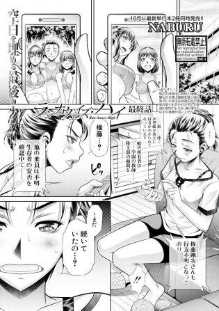 【エロ漫画】陸上部の強化合でユニフォーム姿のままレイプされてしまう!【無料 エロ同人】