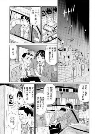 【エロ漫画】酔った上司を家まで送り届けそのまま奥さんとNTRセクロス!【無料 エロ同人】