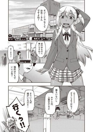 【エロ漫画】JCロリ少女と援助交際中出しセックス!【無料 エロ同人】