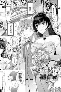【エロ漫画】父親の妾である彼女を本気で好きになり結婚してしまった男の話だお!【無料 エロ同人】