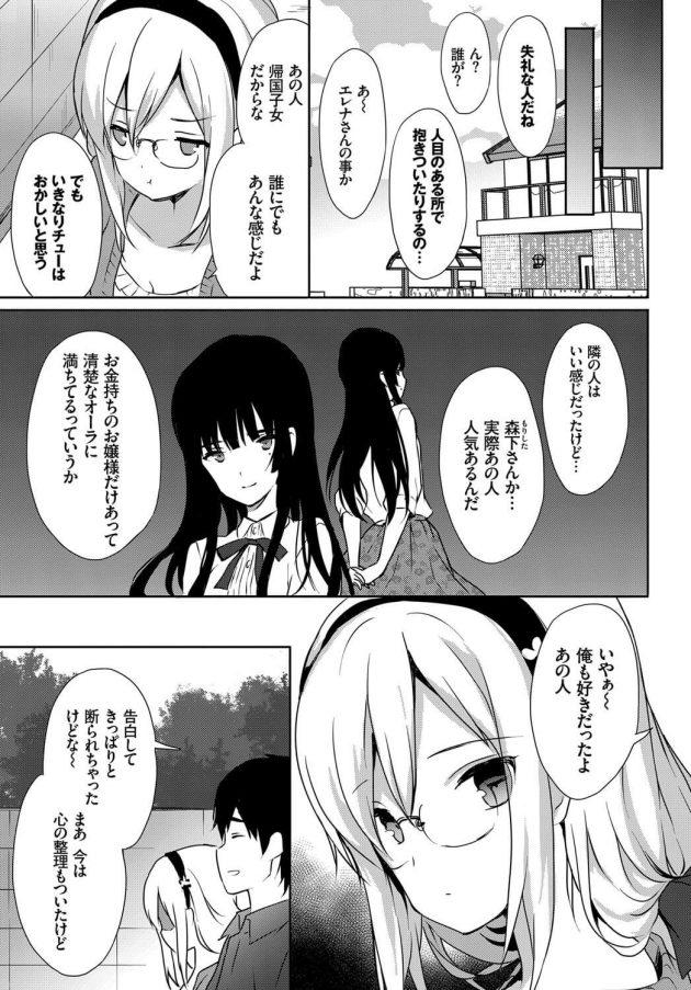 【エロ漫画】巨乳眼鏡っ子な彼女がエロ漫画を書いてるのを見てしまいw【無料 エロ同人】(5)