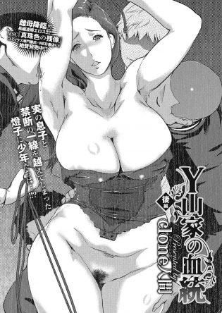 【エロ漫画】実の息子にお願いされ緊縛拘束され調教セックスへ!【無料 エロ同人】