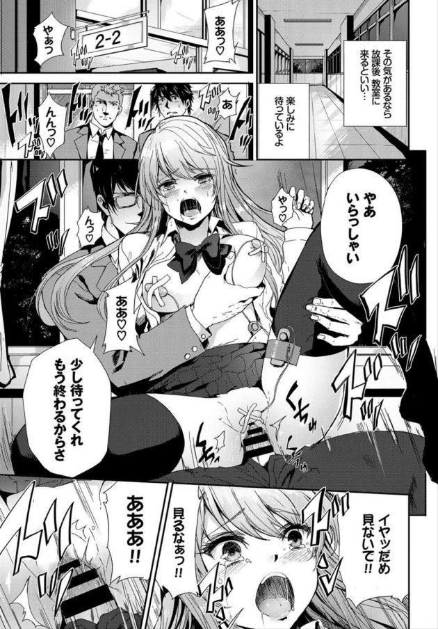 【エロ漫画】生徒会長の先輩JKがハメ撮り写真で脅されローターを使われセクロス展開w【無料 エロ同人】(3)
