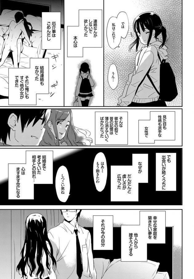 【エロ漫画】ニーソックス姿の彼女に目隠しプレイで快楽堕ちw【無料 エロ同人】(21)