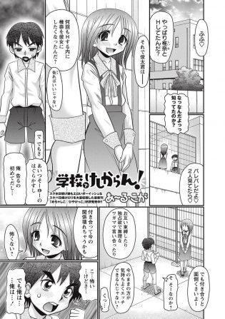【エロ漫画】ちっぱいロリ少女が学校の屋上で全裸になりパイパンを弄られ昇天しちゃってw【無料 エロ同人】