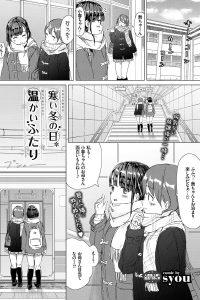 【エロ漫画】JK彼女が今日も彼女とお風呂場で百合レズセクロスしちゃってw【無料 エロ同人】