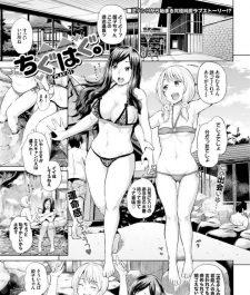 【エロ漫画】混浴温泉にやってきたモデルの女の子がヤリモクナンパスポットで野外青姦!【無料 エロ同人】