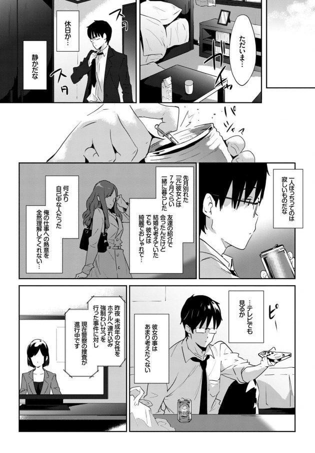 【エロ漫画】ニーソックス姿の彼女に目隠しプレイで快楽堕ちw【無料 エロ同人】(12)