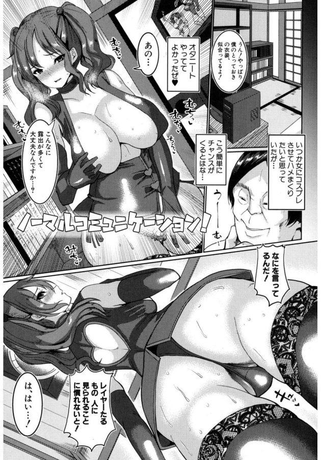 【エロ漫画】巨乳な女の子がコスプレイヤー姿で巨乳を揉まれ手マンから着衣ハメ【無料 エロ同人】(3)