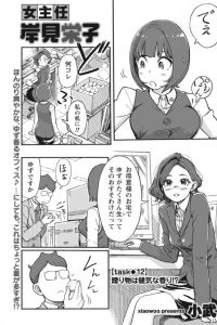 【エロ漫画】巨尻な貧乳ちっぱいOLが取引相手に性接待をさせられてしまうぞ!【無料 エロ同人】