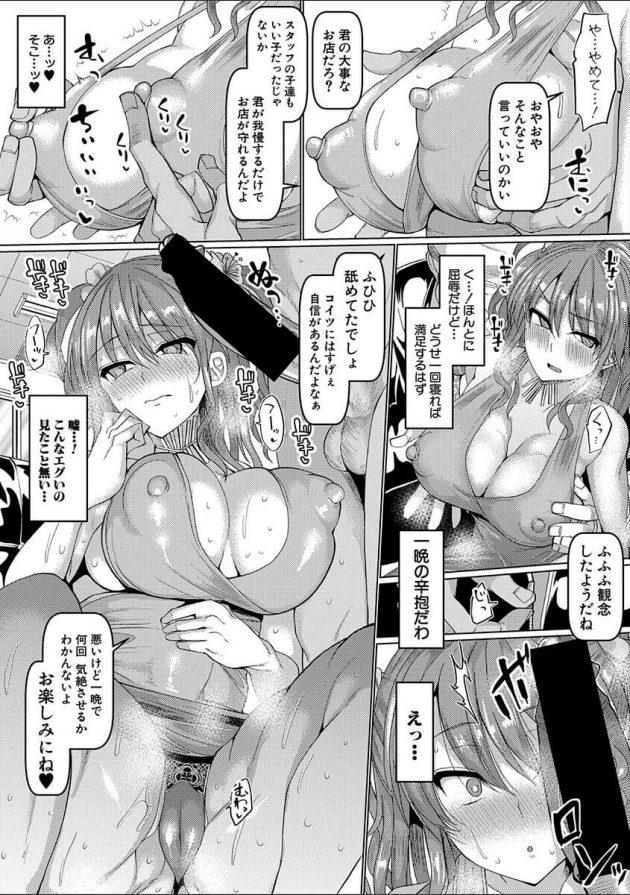 【エロ漫画】キャバ嬢の女の子がテナント料の値上げ分を身体で払うぞ!【無料 エロ同人】(5)