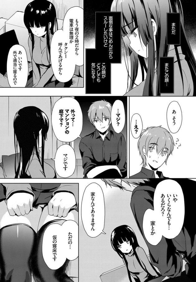 【エロ漫画】メイドコスプレ服姿のエロ下着姿の彼女とイチャラブセクロス!【無料 エロ同人】(4)