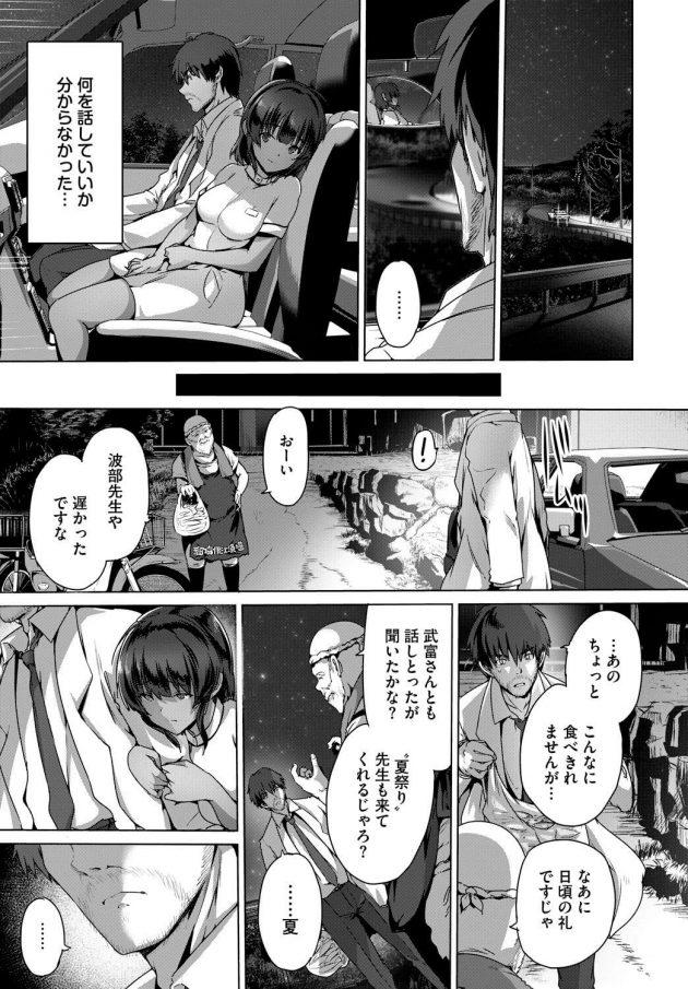 【エロ漫画】離れ島のお医者さんが褐色巨乳な女の子を手マンで潮吹きさせちゃってw【無料 エロ同人】(23)