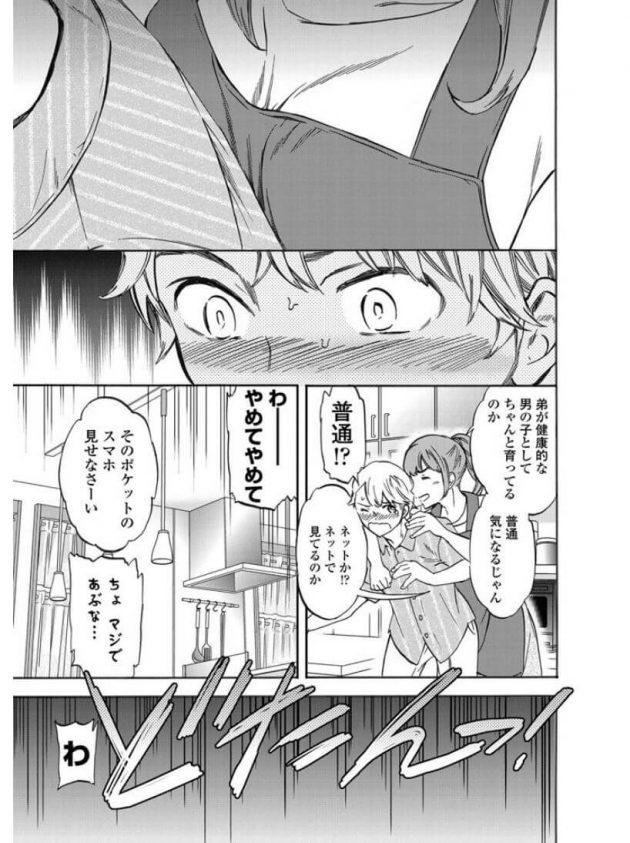 【エロ漫画】幼なじみの巨乳お姉さんに誘われ手コキから騎乗位でイチャラブ!【無料 エロ同人】(5)