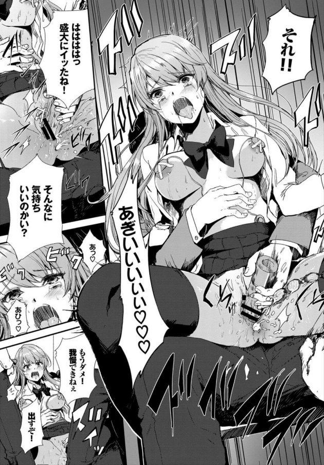 【エロ漫画】生徒会長の先輩JKがハメ撮り写真で脅されローターを使われセクロス展開w【無料 エロ同人】(9)