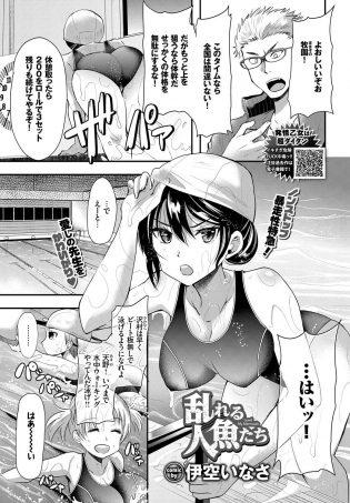 【エロ漫画】水泳部員の彼女たちに拘束されアナルファックや乱交中出し!【無料 エロ同人】
