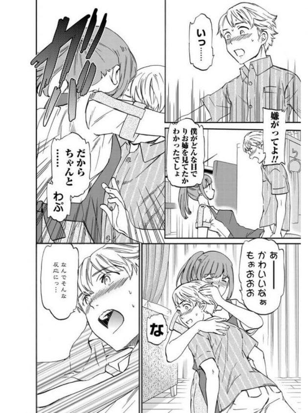 【エロ漫画】幼なじみの巨乳お姉さんに誘われ手コキから騎乗位でイチャラブ!【無料 エロ同人】(10)