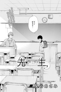 【エロ漫画】小学の卒業時に告白した先生とJCになった彼女はセクロスしてしまってるぞ!【無料 エロ同人】
