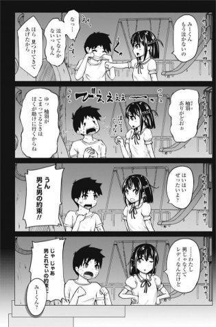 【エロ漫画】女王様がオナニーをしている所を見てしまいそのまま彼女に手コキしちゃうぞ!【無料 エロ同人】