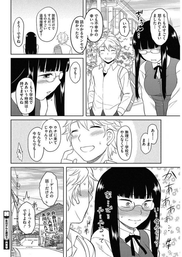 【エロ漫画】巨乳眼鏡っ子JKとゲームをしながらバックでイチャラブ!【無料 エロ同人】(18)