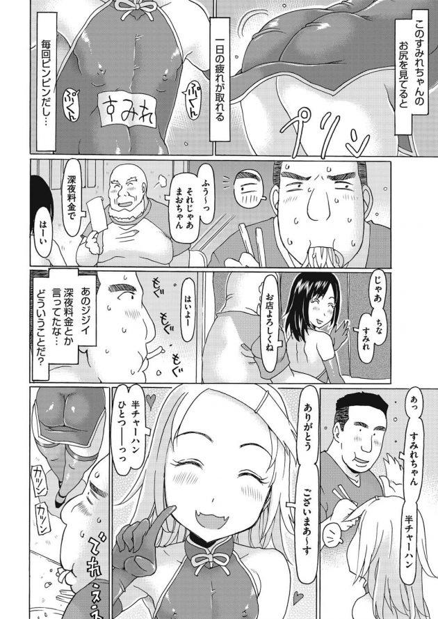 【エロ漫画】中華料理店で巨乳や貧乳ちっぱいなお姉さんたちがすけべな接客w【無料 エロ同人】(2)
