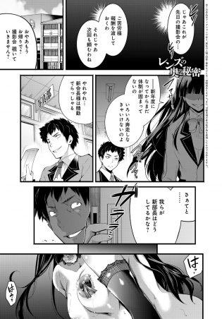 【エロ漫画】巨乳JKが羞恥しながら撮影され中出しセックス!【無料 エロ同人】